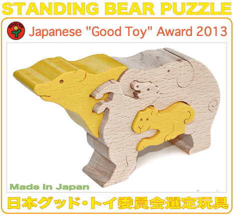 STANDING BEAR PUZZLE (Yellow)  Wooden Toys (Ginga Kobo Toys) Japan