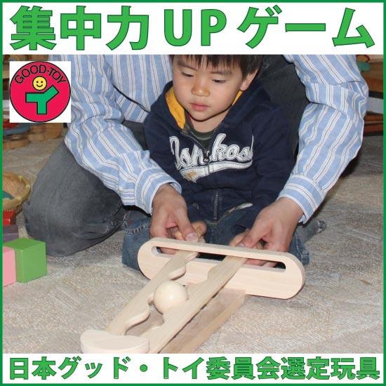 -集中了家庭团聚日本好玩具选择机动周围的两个手柄,木制球尽可能入戏侧洞。() 日本制造的木制玩具婴儿咯咯 ■ 集中起来 ! 日本游戏木制玩具 (银河 Kobo 玩具)