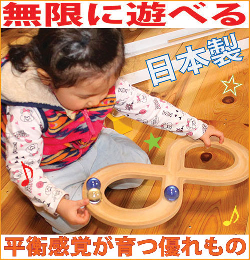 Points Five Times Infinity Wooden Toy Balance Grows Educational Toys Made Japan One Year Old 2 3 Years 4 5 6 7