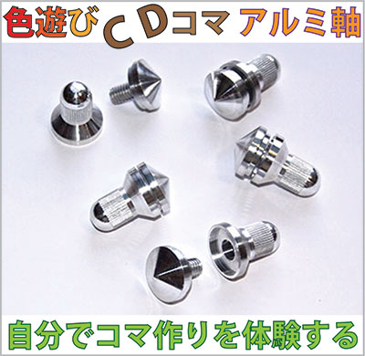 CD Aluminum Shaft Attachments Wooden Toys (Ginga Kobo Toys) Japan