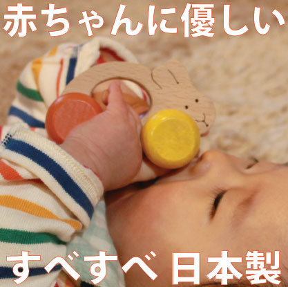 ■ Rabbit car (smooth baby toys push toy wooden car) the pacifier and the teeth for OK! Domestic 0 age 1 age 1 year old 2-year-old birth celebration gifts because they rattle rattle boys girls Japan made rattling ■ Bunny Car Wooden Toys (Ginga Kobo Toys)