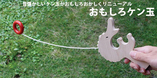 Cat's Tongue Kendama Wooden Toys (Ginga Kobo Toys) Japan