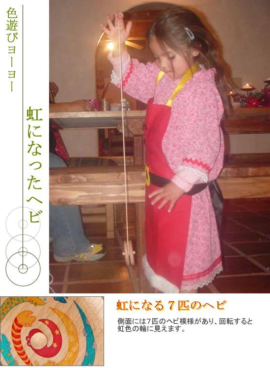 Rainbow Yoyo Wooden Toys (Ginga Kobo Toys) Japan