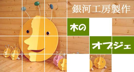 ●太陽のオブジェ 注文製作(存在感があります。)木のおもちゃ 日本製 1歳 2歳 3歳 4歳 5歳 6歳 7歳 8歳 幼児子供 誕生日ギフト~出産祝い 誕生祝い 木工職人手作り 男の子 女の子 親子 木育 家族 遊具 記念 飾り 贈物 施設 小学校 中学校 高等学校 卒業記念 PTA デザイン