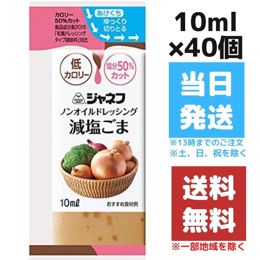 海外輸入 キユーピー ノンオイル ドレッシング 低カロリー 発売モデル 減塩ごま ヘルシー ジャネフ