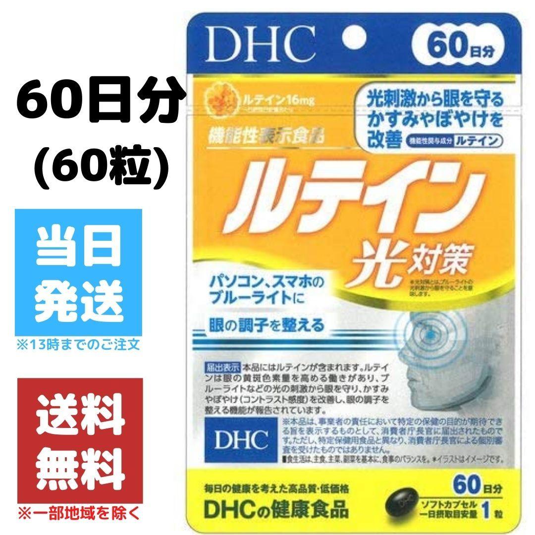 DHC ルテイン光対策 ビタミンE 60日 ブルーライト サプリ 人気の製品 ルテイン 販売実績No.1 光対策 60粒 60日分