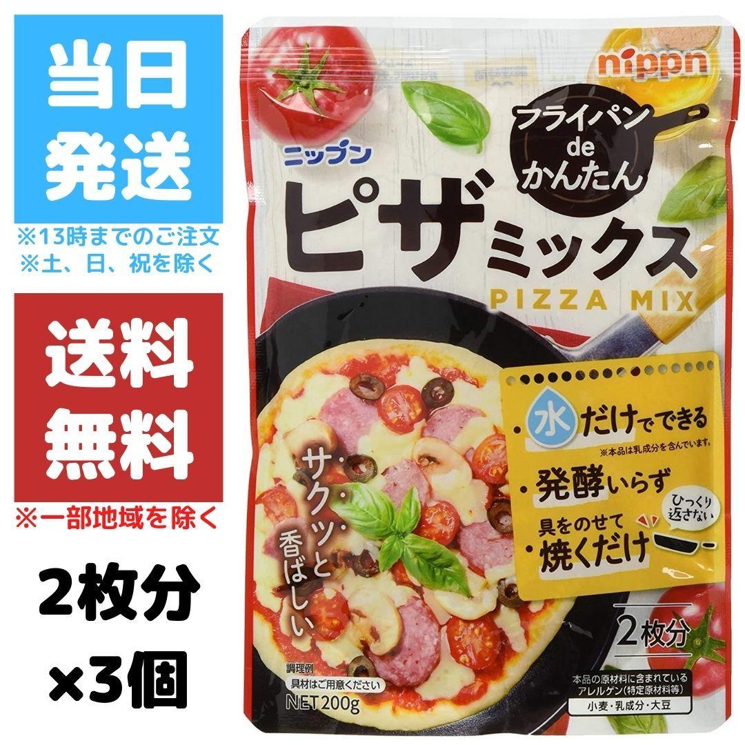 ニップン ピザミックス ピザ 簡単 セット 2枚分 フライパン調理 中古 3個 即納