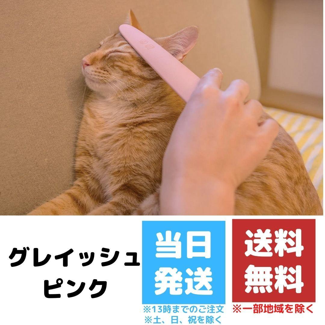 今ダケ送料無料 ねこじゃすり ワタオカ ピンク 猫 記念日 ケア 毛繕い グルーミング グレイッシュピンク ブラシ