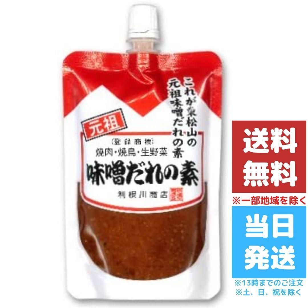 利根川商店 味噌だれの素 130g 元祖 味噌ダレ 倉庫 みそだれ 焼鳥 新発売 パウチ 味噌 焼き鳥