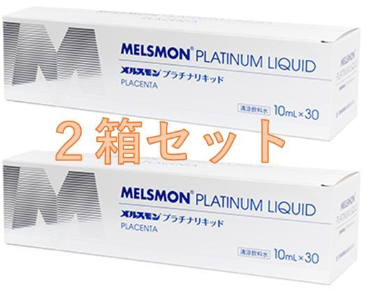 【 2箱セット 】メルスモンプラチナリキッド 10ml×30本