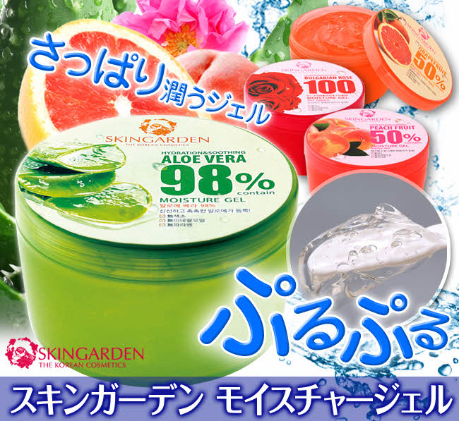 ★ SKIN GARDEN MOISTURE GEL / Korea cosmetics at more than 6,000 yen (tax included)
