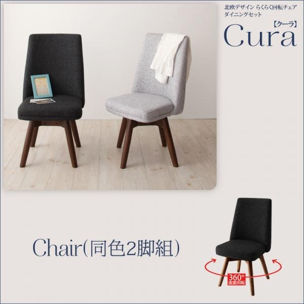 2 chairs set light grey Scandinavian design probably probably rotate  chairdyneingcura / rotating Chair 2 pairs