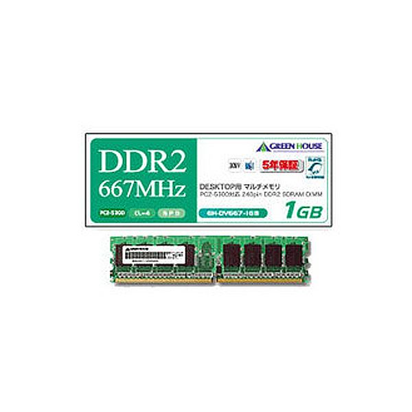 グリーンハウス PC2-5300667MHz 240Pin DDR2 SDRAM DIMM 2GB GH-DV667-2GBZ 1枚