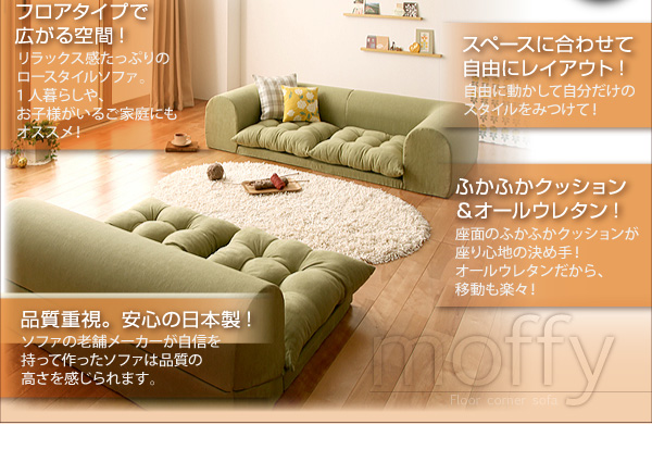 Sofa B type ivory floorcornersofamofi