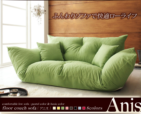 Gentil Sofa Green Floor Couch Sofa Anis
