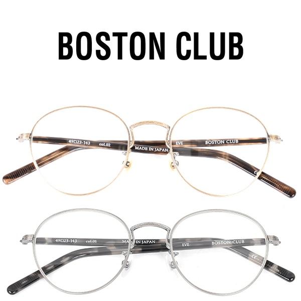 【 ボストンクラブ 】 イヴ 【 BOSTON CLUB 】 EVE イブ メガネ クリアレンズ ボストン 丸 めがね メタルフレーム 眼鏡 UV加工 伊達 サングラス メンズ レディース 日本製 ケース付き