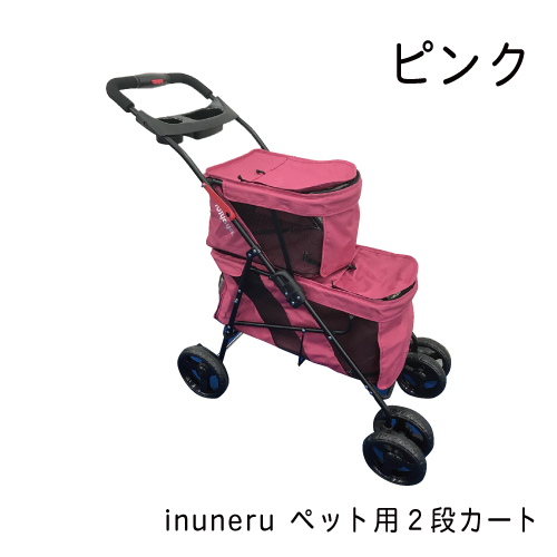 在庫限り 上下2段のペットカート 上段5キロ下段10キロ 販売実績No.1 卓抜 inuneru ペット用2段カート