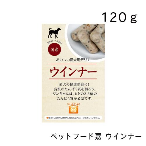 ワンちゃんも大好物 大人気のウインナー ペットフード嘉 大注目 ウインナー 120g 期間限定特価品