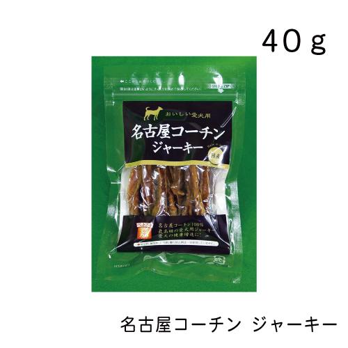 売却 お買い得 名古屋コーチンの贅沢ジャーキー 名古屋コーチンジャーキー 40g