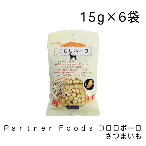 個包装なので持ち運びにも便利です Partner SALE開催中 コロロボーロ Foods ラッピング無料