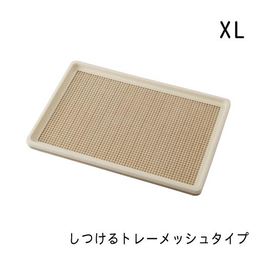 しつけるトレー メッシュタイプ XL