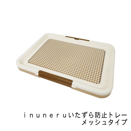 安い 激安 プチプラ 高品質 メッシュのカバーでいたずらを防止します inuneru セール特価品 いたずら防止トレー メッシュタイプ
