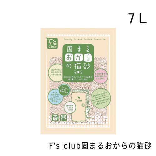 流せる 公式サイト 燃やせるオカラの猫砂です F's club 7L 希望者のみラッピング無料 固まるおからの猫砂