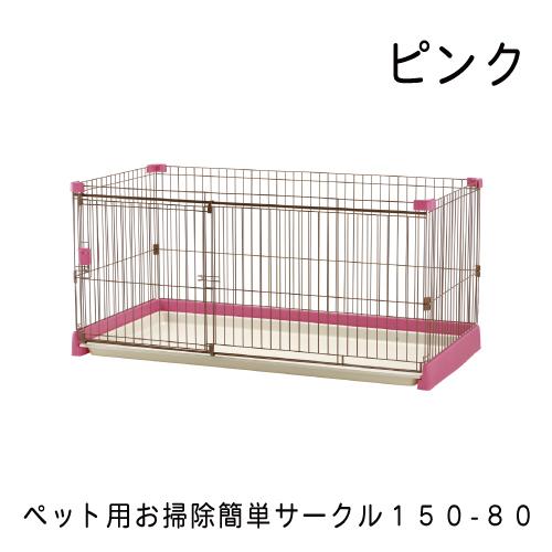 ペット用お掃除簡単サークル150-80 ピンク