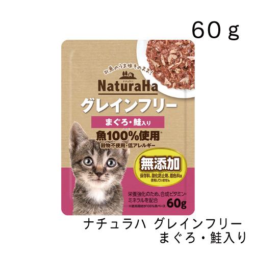 愛猫が本能的に求める美味しさを追求しました ナチュラハ グレインフリー 数量限定アウトレット最安価格 60g 大注目 まぐろ 鮭入り