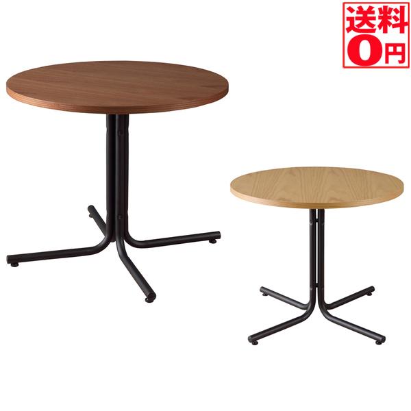 【送料無料】 ダリオ カフェテーブル ラウンド 80x80 BR/NA END-225T