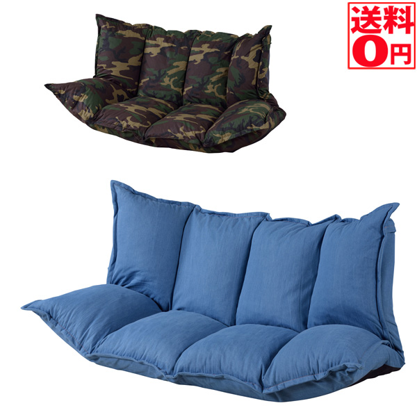 【送料無料】 Floor Multi Sofa・フレアマルチソファ 2P CM/DM LSS-77