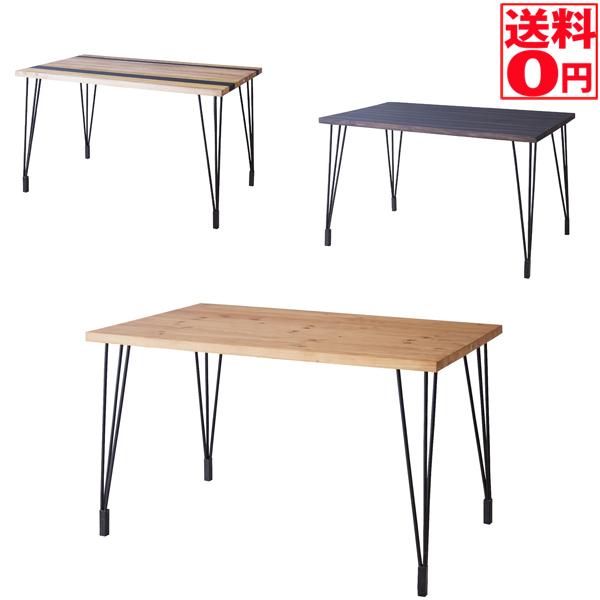 【送料無料】 天然木 ダイニングテーブル 幅120cm NW-113 MBR/DBR/NA NW-113