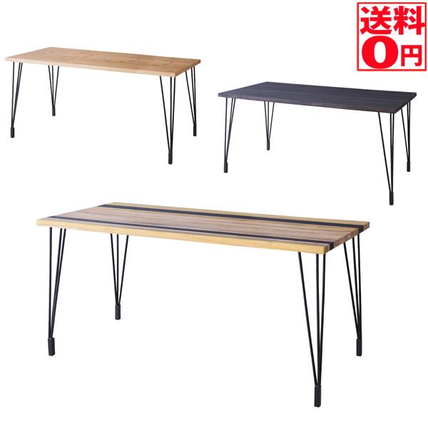 クーポン配布中【送料無料】 天然木 ダイニングテーブル 幅150cm NW-114 MBR/DBR/NA  MBR:6/27入荷!!