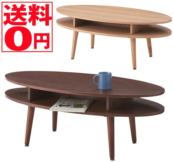 【送料無料】 天然木 オーバルテーブル ローテーブル NA/WAL NYT-762