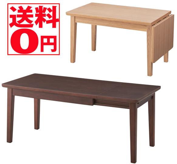 【送料無料】 エクステンションセンターテーブル 幅80~110cm NYT-763 NA/WAL