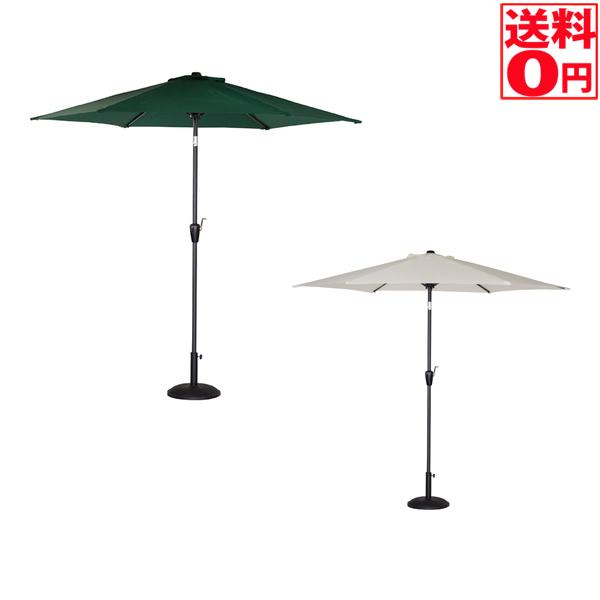 【送料無料】 パラソル&ベース ガーデンファニチャー GR/NA RKC-527・RKC-528