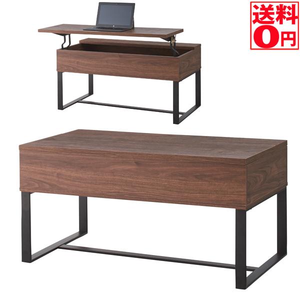 【送料無料】 2WAY テーブル センターテーブル SO-851WAL