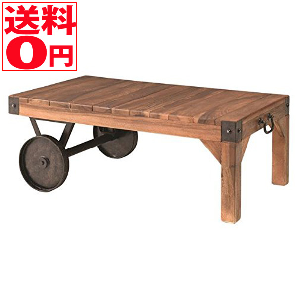 【送料無料】トロリーテーブル センターテーブル Timeless Tender  TTF-117