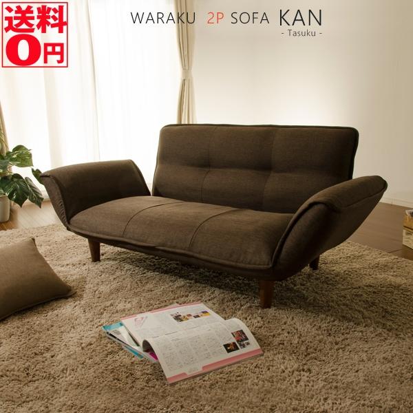 【送料無料】【日本製】 5段階リクライニングで自在に変化! 「KAN Tasuku」 コンパクトカウチソファ 2Pソファ A01 ※クッションは付属しません