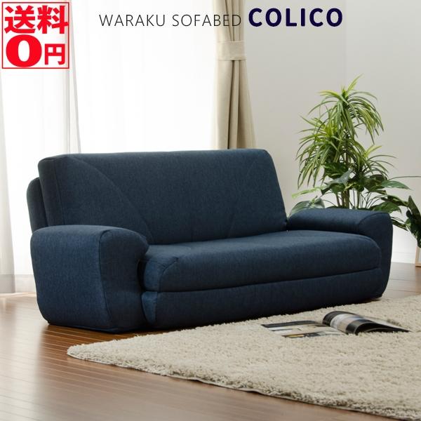【送料無料】【日本製】 座面を引出し簡単 ソファーベッド 「COLICO」 ソファベッド A19 ブラウン/ネイビー/ターコイズブルー/グレー