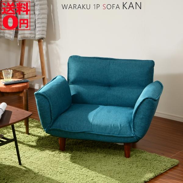 【送料無料】【日本製】 5段階リクライニングで自在に変化! 「KAN 1P」 シングルソファ パーソナルチェア A282