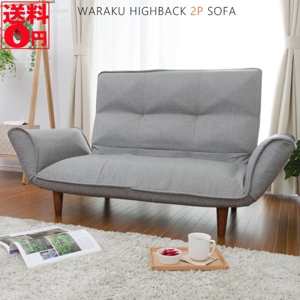 【送料無料】【日本製】 5段階リクライニングで自在に変化! 「KAN highback」 ハイバック シングルソファ パーソナルチェア A316