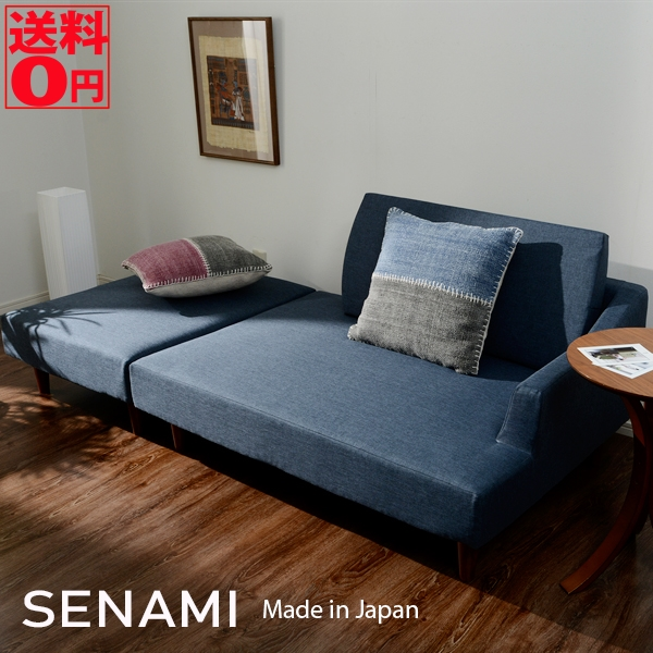 【送料無料】【日本製】 自由スタイルでくつろぐ カウチソファー 「SENAMI」 ポケットコイル入り A679