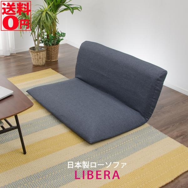 【送料無料】【日本製】 座椅子より大きくソファよりコンパクト 「Libera(リベラ)」 リクライニング・ローソファ A227