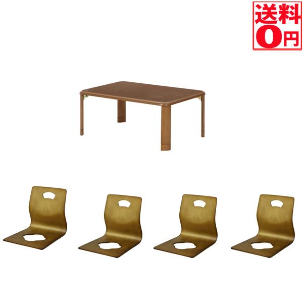 【送料無料】 軽量継脚折り畳み座卓5点セット テーブル幅90&和座イス 10036 89143 89144 89145