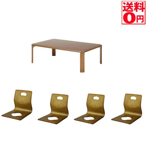 【送料無料】 軽量継脚折り畳み座卓5点セット テーブル幅120 & 和座イス 10038 89143 89144 89145