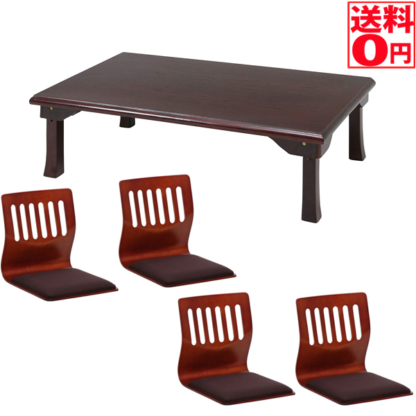 【送料無料】 Low Table Set 折脚和風座卓の5点セット(額縁・W150)&和座いすクッション付き 72972 73482 10081 10082 紫檀色:5月上旬入荷