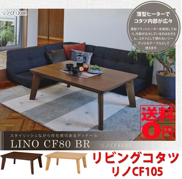 【送料無料】 リビングコタツ リノCF105 BR/NA