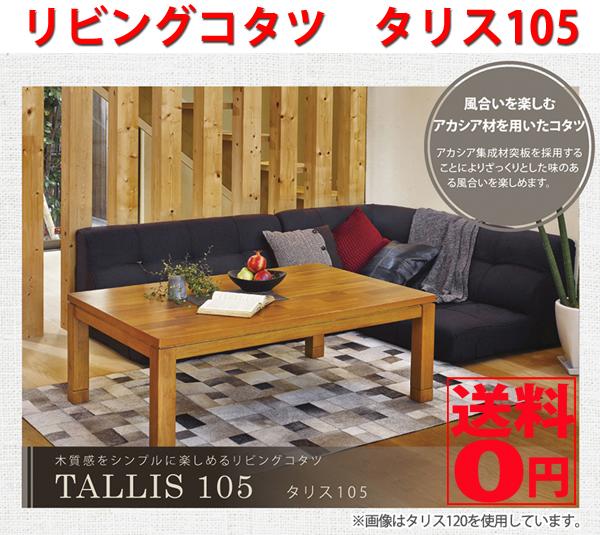 【送料無料】 アカシア材のリビングコタツ タリス105