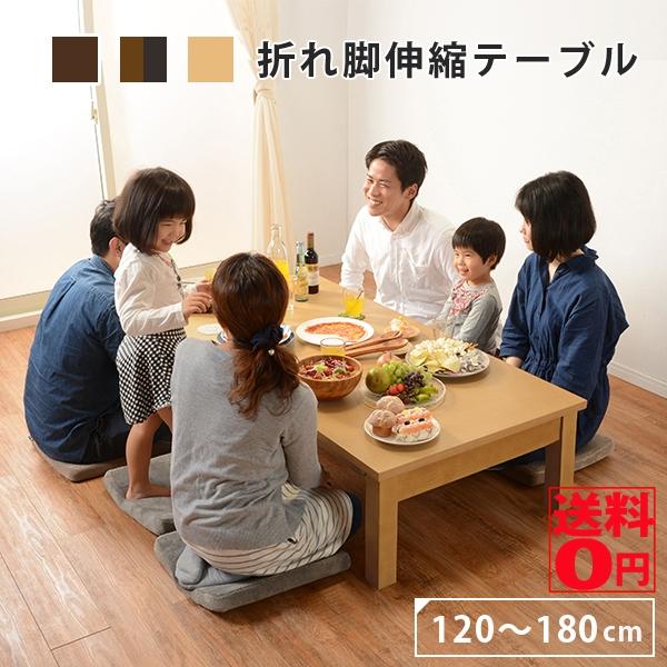【送料無料】笑顔集まる折れ脚伸縮テーブル デイジー120 エクステンションテーブル 3段階伸長(120・150・180cm) NA/WN/DBR